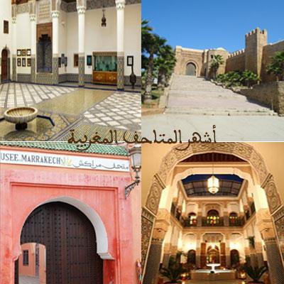 أشهر المتاحف المغربية