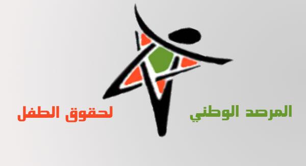 المرصد الوطني لحقوق الطفل يعلن إطلاق دراسة حول وضعية الطفل والمرأة بالمغرب
