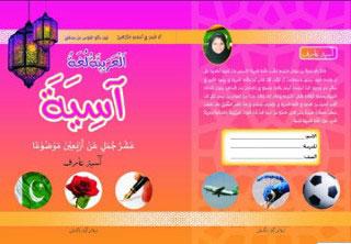 العربية لغة آسية