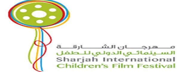 الدورة الأولى لمهرجان الشارقة السينمائي الدولي للطفل