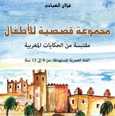 التراث الحكائي المغربي في المجموعة القصصية الجديدة للأستاذة غزلان العيادي