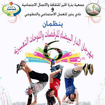 مهرجان الدار البيضاء السادس للرقصات واللوحات التعبيرية
