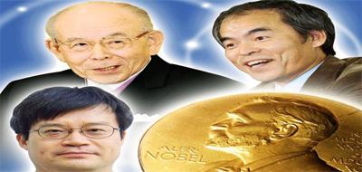 جائزة نوبل للفيزياء