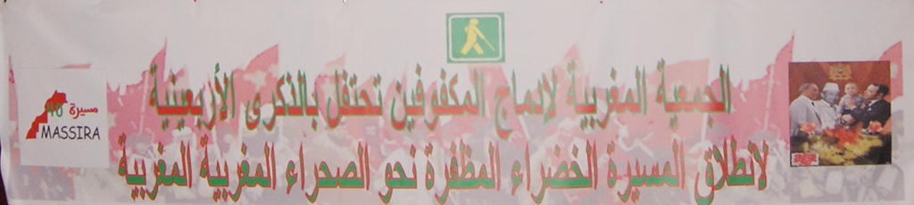 """""""الذكرى الأربعينية لانطلاق المسيرة الخضراء المظفرة نحو صحرائنا الحبيبة"""""""