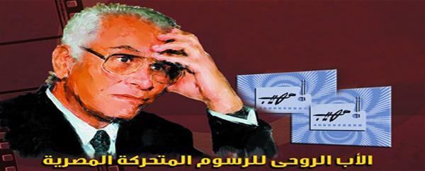 علي مُهيب.. الأب الروحى للرسوم المتحركة العربية