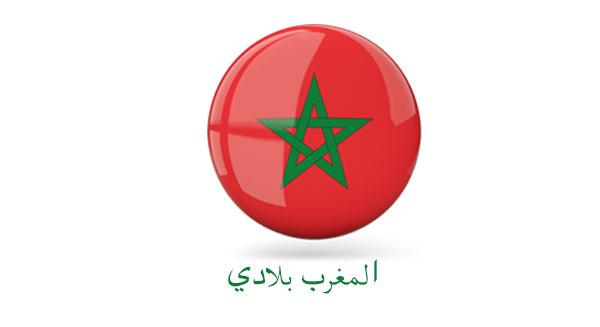 المغرب بلادي