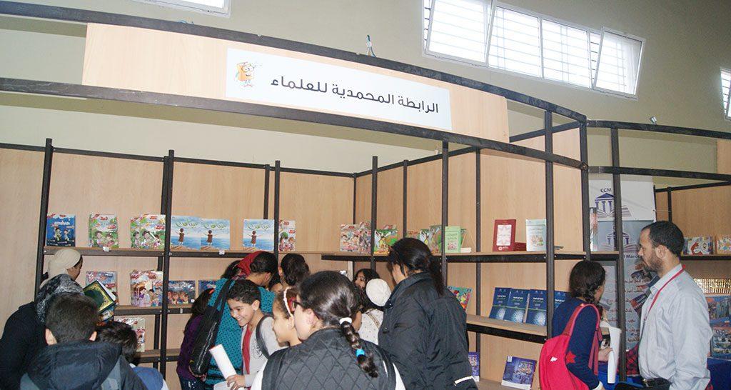 أطفال مجلة الفطرة في زيارة لرواق الرابطة المحمدية للعلماء بمعرض الدارالبيضاء لكتاب الطفل والناشئة
