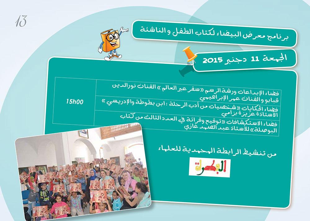 مجلة الفطرة تشارك في معرض الدار البيضاء لكتاب الطفل والناشئة