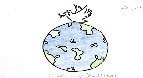 نعم للسلام لا للعنف