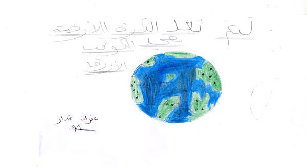 لم تعد الكرة الأرضية هي الكوكب الأزرق
