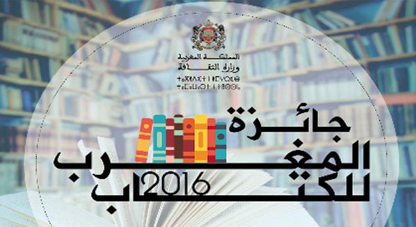 تكريم الفائزين بجائزة المغرب للكتاب برسم سنة 2016