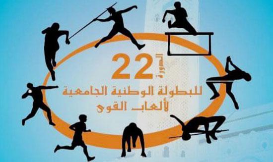 البطولة الوطنية الجامعية 22 لألعاب القوى بالدار البيضاء