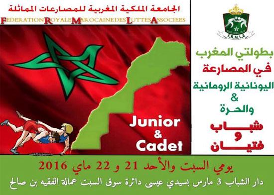 بطولتي المغرب فئة الشباب والفتيان للمصارعة اليونانية الرومانية الحرة